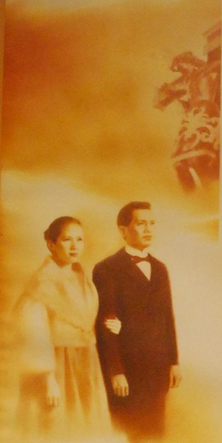 Ang paglalarawan ng kasal nina Julio at Oriang sa Simbahang Katoliko noong 1898. Mula sa Bahay Nakpil-Bautista.