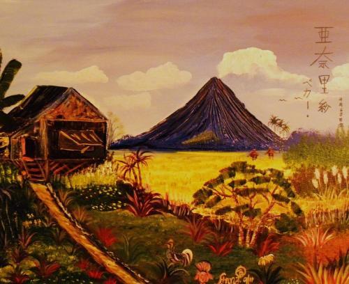 Bulkang Mayon at Bahay Kubo.  Obra ni Anna Baker mula sa fineartamerica.com.
