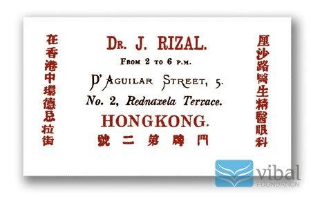 Ang calling card ni Jose Rizal bilang optalmologo sa Hongkong.  Mula sa Vibal Foundation, Inc.